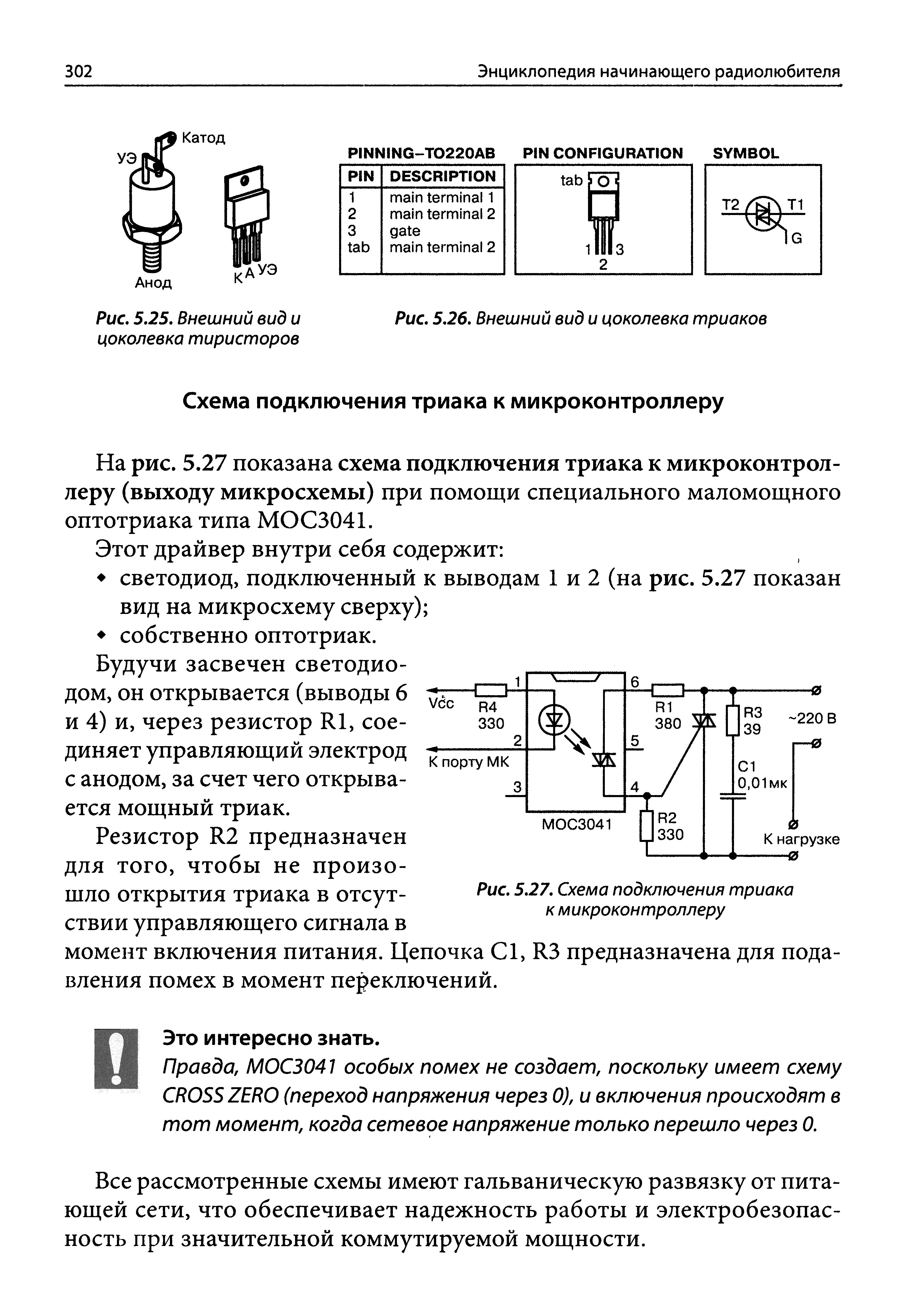 схема подключения преобразователя 12в через реле на 24в